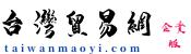 名称:台湾贸易网 描述:PHPWIND官方论坛